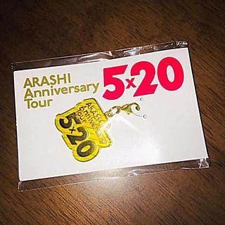 嵐 - 嵐 チャーム 5×20