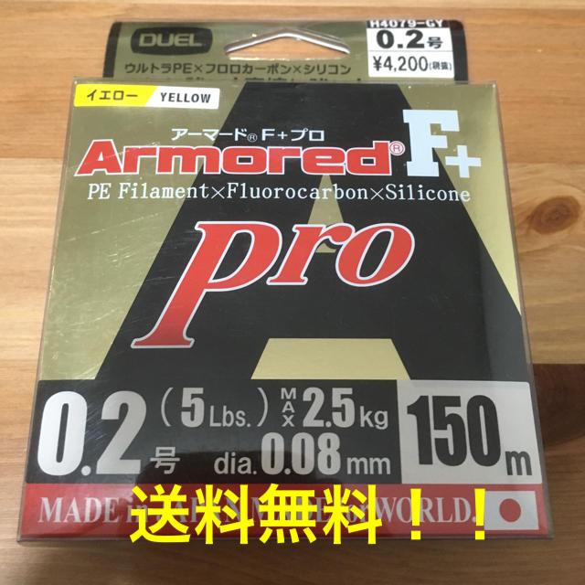 ★ 【DUEL】アーマードF+ PRO  150m 0.2号 ★ スポーツ/アウトドアのフィッシング(釣り糸/ライン)の商品写真