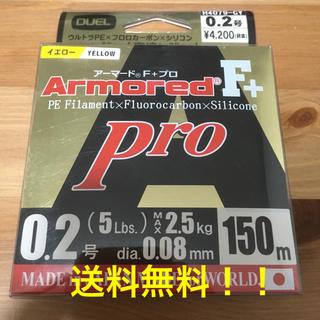 ★ 【DUEL】アーマードF+ PRO  150m 0.2号 ★(釣り糸/ライン)