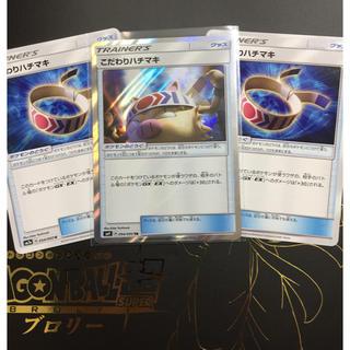 ポケモン(ポケモン)のこだわりハチマキ 3枚セット(カード)