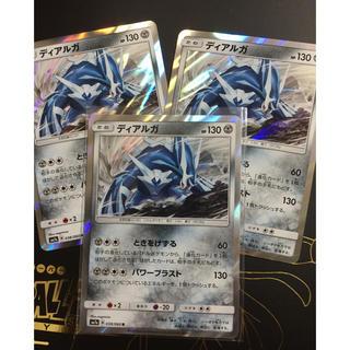 ポケモン(ポケモン)のディアルガ 3枚セット(カード)