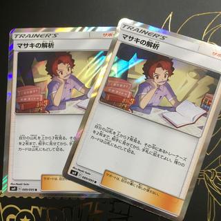 ポケモン(ポケモン)のマサキの解析 2枚セット(カード)