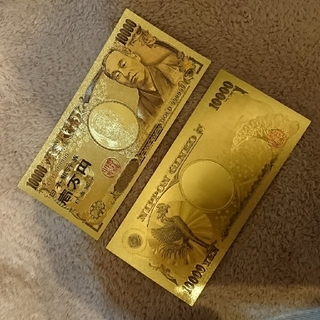 ラスト1枚★金運UP金の一万円札!ゴールド999999開運 金運UPで人気の商品(印刷物)