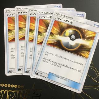 ポケモン(ポケモン)のハイパーボール 5枚セット(カード)