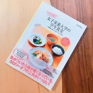 女子栄養大学の学生食堂 500kcalからの好バランス定食(住まい/暮らし/子育て)