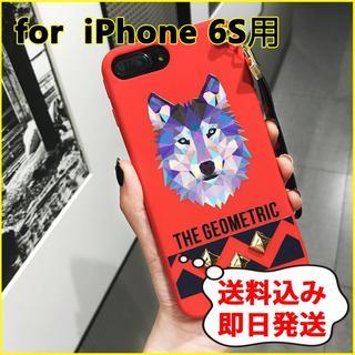 【iPhone 6S】オオカミ柄のスマホケース アニマル スタッズ ガーリー(iPhoneケース)