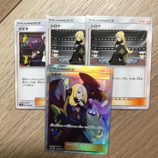 ポケモン(ポケモン)のシロナSR シロナ×2 グズマ(カード)