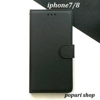 ★ iphone7/8 シンプルブラック 黒 ケース 手帳型 品揃え豊富(iPhoneケース)