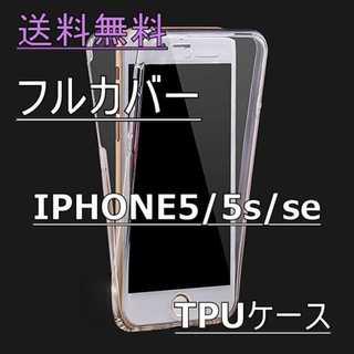 iPhoneSE/5s/5 TPU フルカバー ケース(クリア)入手困難!(iPhoneケース)