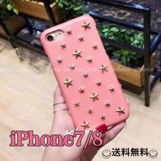 iPhone7 iPhone8 〔ピンク〕 レザー スター スタッズ  ケース(iPhoneケース)