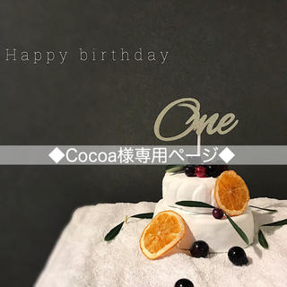 Cocoa様◆セット値引き◆(その他)