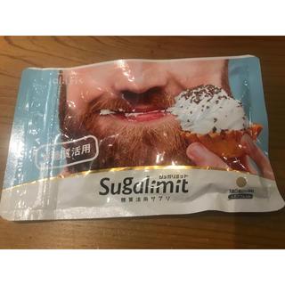 送料無料  シュガリミット  150粒 (ダイエット食品)