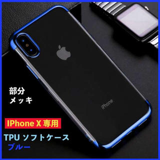 Iphone X 用 TPU ソフト ケース 部分メッキ ブルー(iPhoneケース)
