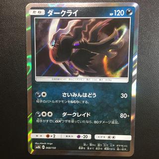 ポケモン(ポケモン)のダークライ ウルトラシャイニー ポケモンカード SM8b(シングルカード)