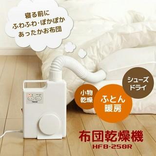 新品  ホワイト  布団乾燥機   靴乾燥機  乾燥機  シューズ乾燥機(衣類乾燥機)
