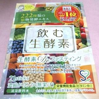 20箱 222飲む生酵素ジプソフィラ(ダイエット食品)