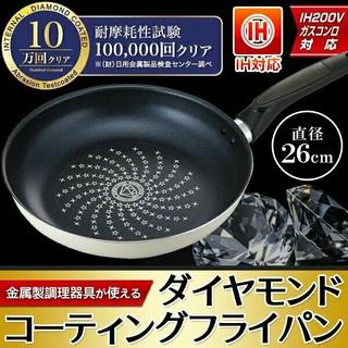 新品  ダイヤモンドフライパン   フライパン  大きいサイズ(鍋/フライパン)