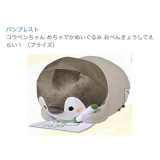 バンプレスト(BANPRESTO)の出品番号22 コウペンちゃんぬいぐるみ(ぬいぐるみ)