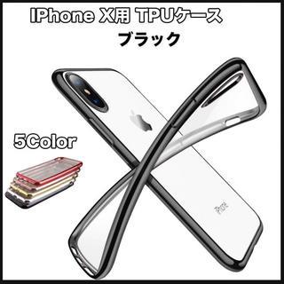 iPhoneX用 保護カバー クリア TPUケース バンパー 黒(iPhoneケース)
