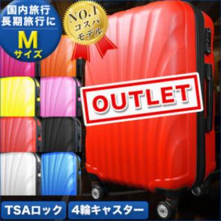 送料無料!アウトレット スーツケース 機内持ち込み可 キャリーケース Mサイズ(スーツケース/キャリーバッグ)