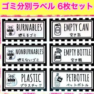 ストライプ柄ゴミ分別❁耐水ラベルシール430BQ(その他)