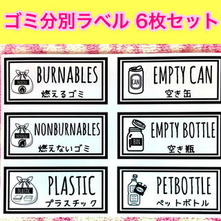 二重枠ゴミ分別❁ 耐水ラベルシール431KJ(その他)