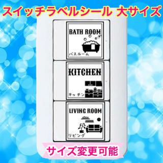 Switch大サイズ❀✿16枚set❀✿耐水ラベルシール433UJ(その他)