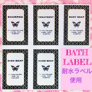 黒フレーム蝶5枚セット❁❀耐水ラベルシール439LK(その他)