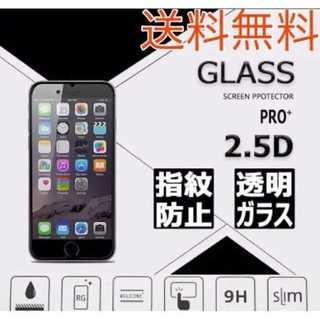 即購入OK☆iPhone5/6/7/8/X/XS/Xmax保護ガラスフィルム