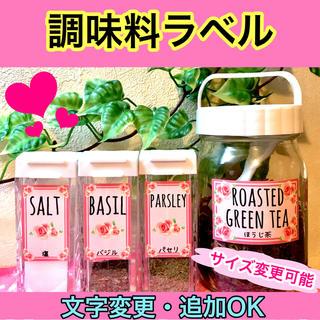 薔薇イラストPINK❁耐水ラベルシール443QQ(その他)
