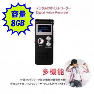 ボイスレコーダー 8GB 多機能 固定電話の録音 MP3プレイヤー としても(ポータブルプレーヤー)