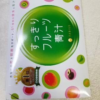 すっきりフルーツ青汁・30包(その他)