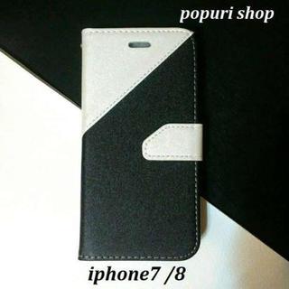 バイカラー☆iphone7 /8  手帳型ケース 白×黒 ホワイト&ブラック(iPhoneケース)