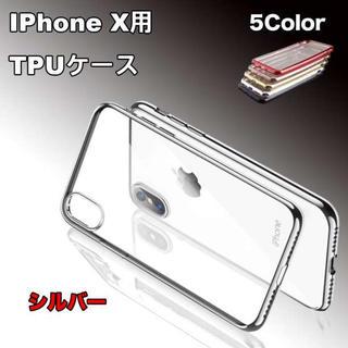 iPhoneX用 保護カバー クリア TPUケース シルバー(iPhoneケース)