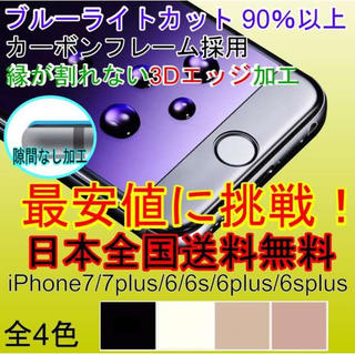 iPhone7/6/Plus ブルーライトカット 全4色  カーボン フィルム(保護フィルム)