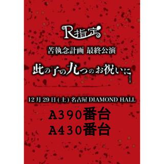 R指定 12/29 名古屋ダイアモンドホール
