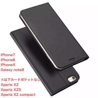 iPhone7 iPhone8 【ダークグレー】 高級感のあるスリムケース(iPhoneケース)