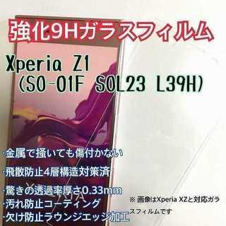 Z1 強化ガラスフィルム(保護フィルム)