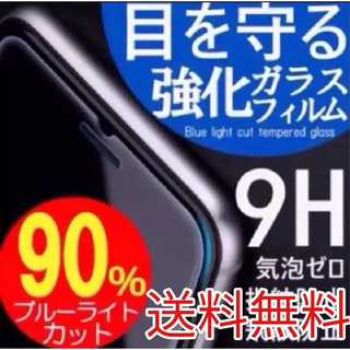 即購入OK☆iPhone7/8ブルーライト液晶保護ガラスフィルム(保護フィルム)