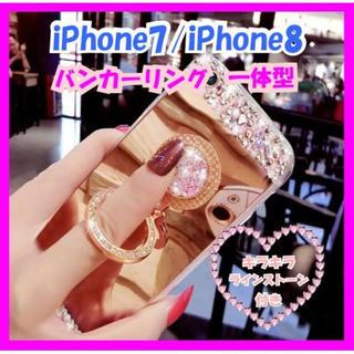 落下防止 リング付き iPhone7/iPhone8ソフトケース バンカーリング(iPhoneケース)