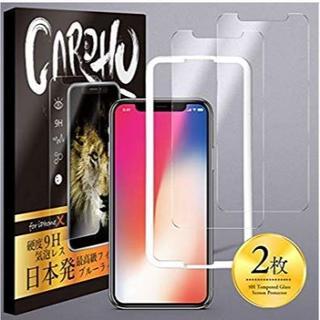 カーデュ ガラスフィルム iphone xs/iphone x フィルム 2枚入(保護フィルム)