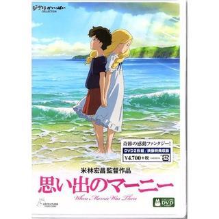 ■新品DVD『思い出のマーニー ジブリがいっぱいCOLLECTION』■(アニメ)