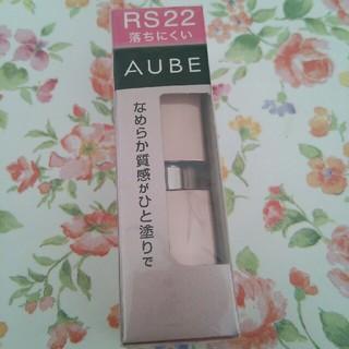 オーブ(AUBE)のRS22 オーブ なめらか質感ひと塗りルージュ 口紅(口紅)