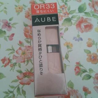 オーブ(AUBE)のOR33 オーブ なめらか質感ひと塗りルージュ 口紅(口紅)
