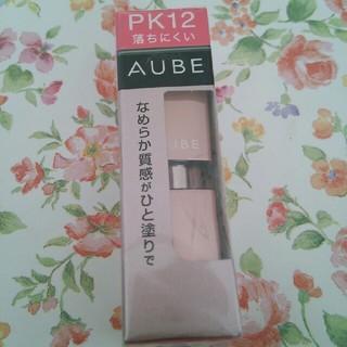 オーブ(AUBE)のPK12 オーブ なめらか質感ひと塗りルージュ 口紅(口紅)