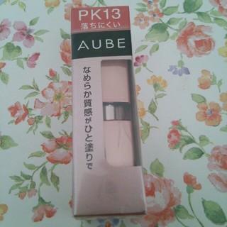 オーブ(AUBE)のPK13 オーブ なめらか質感ひと塗りルージュ 口紅(口紅)