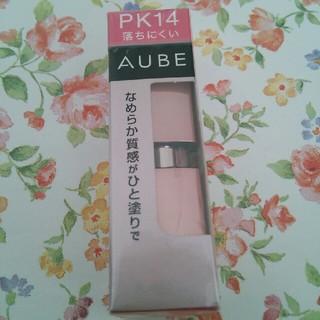オーブ(AUBE)のPK14 オーブ なめらか質感ひと塗りルージュ 口紅(口紅)