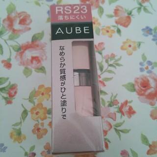 オーブ(AUBE)のRS23 オーブ なめらか質感ひと塗りルージュ 口紅(口紅)