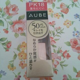 オーブ(AUBE)のPK18 ソフィーナ オーブ なめらか質感ひと塗りルージュ 口紅(口紅)