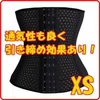 9 XS コルセット ウエストニッパー XSサイズ ダイエット(エクササイズ用品)
